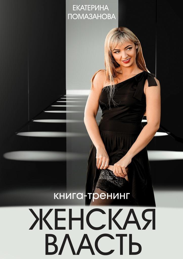 Екатерина Помазанова Женская власть. Книга-тренинг цена