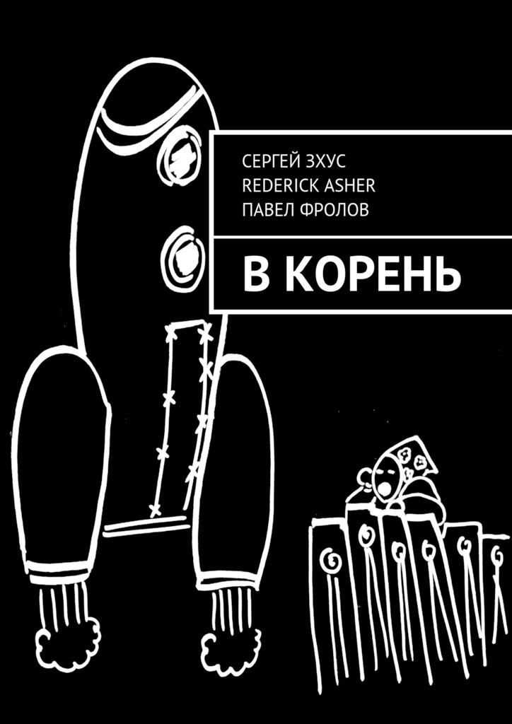 Сергей Зхус Вкорень сергей зхус неведомости литературный проект