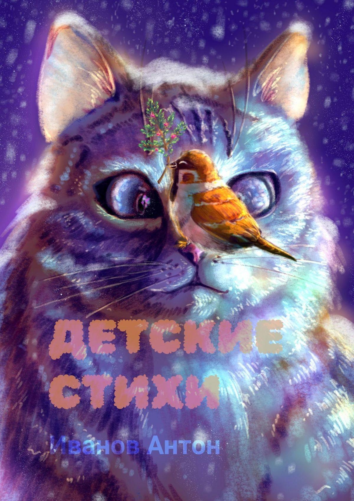 Антон Борисович Иванов Детские стихи. Для всей семьи