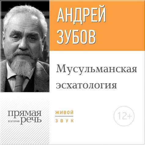 Андрей Зубов Лекция «Мусульманская эсхатология»