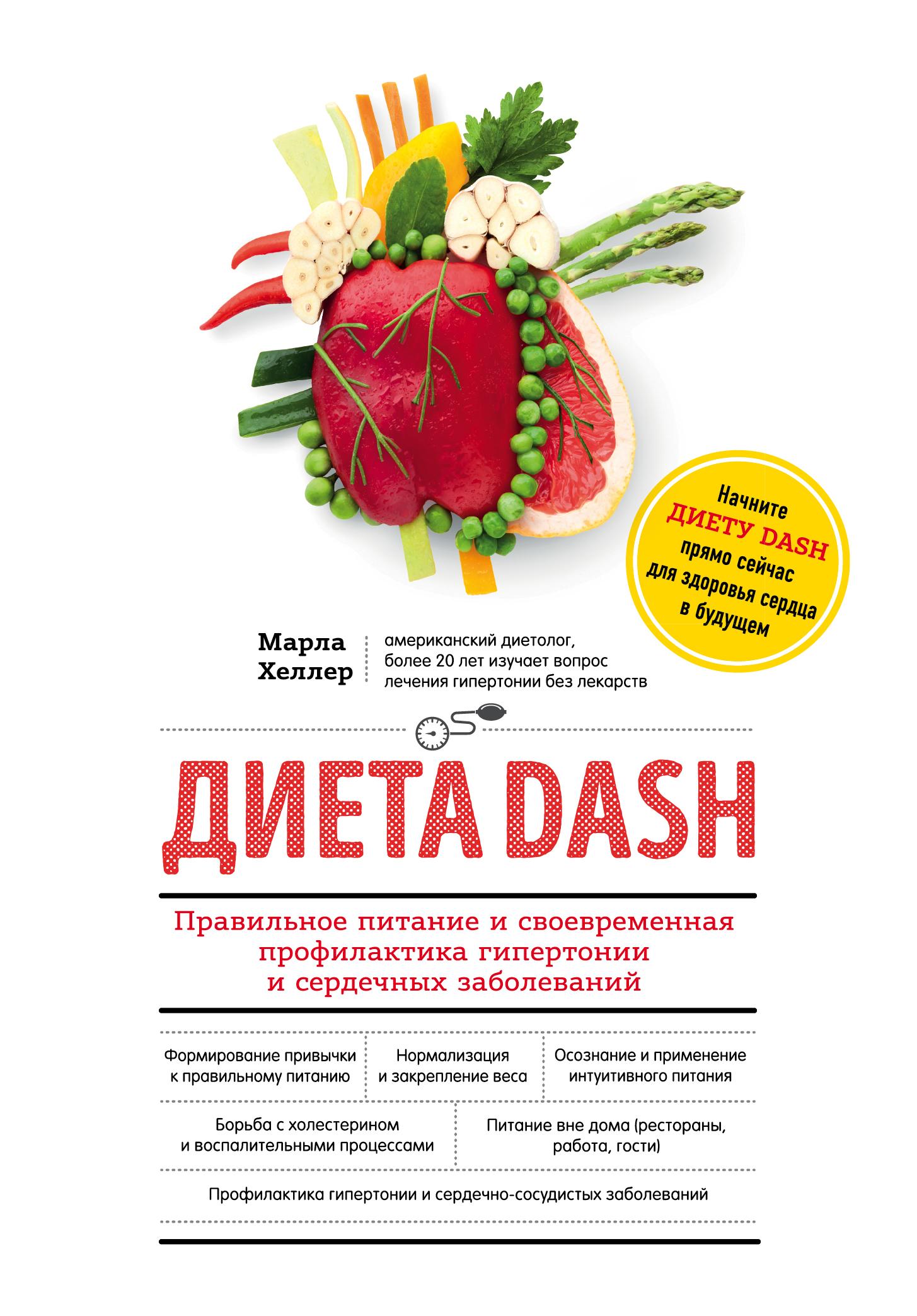 Марла Хеллер Диета DASH. Правильное питание и своевременная профилактика гипертонии и сердечных заболеваний