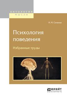Иван Михайлович Сеченов Психология поведения. Избранные труды