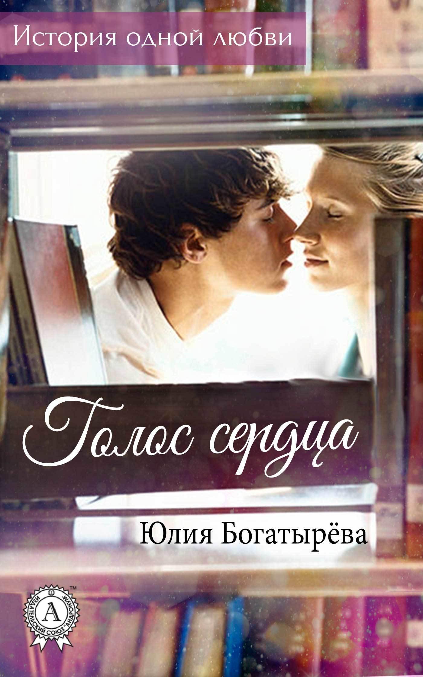 Юлия Богатырёва Голос сердца юлия александровна лаврова любовь – это… 50женских мыслей олюбви чувствамоей души исердца