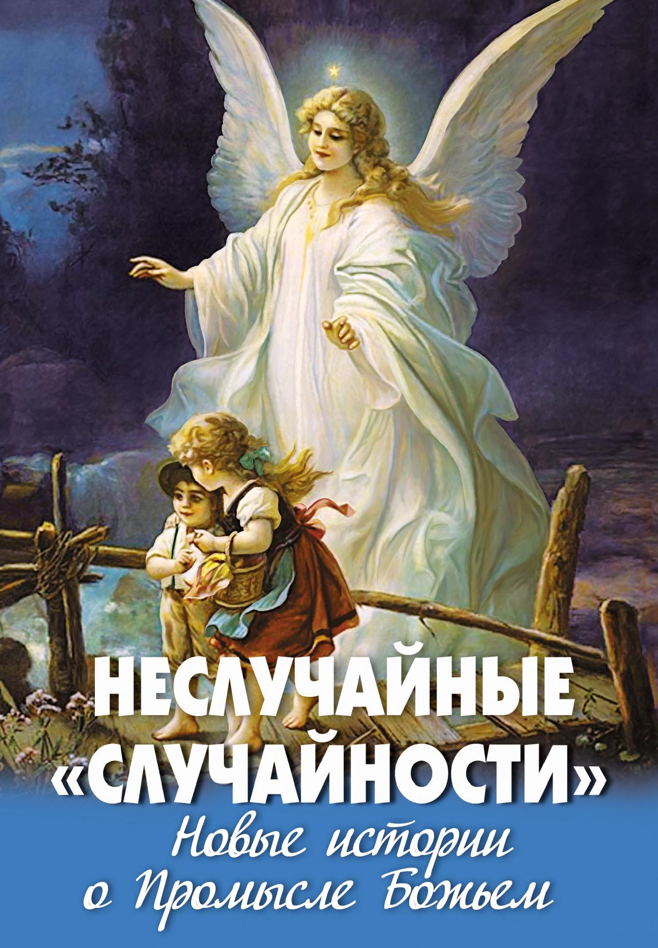 Отсутствует Неслучайные «случайности». Новые истории о Промысле Божьем