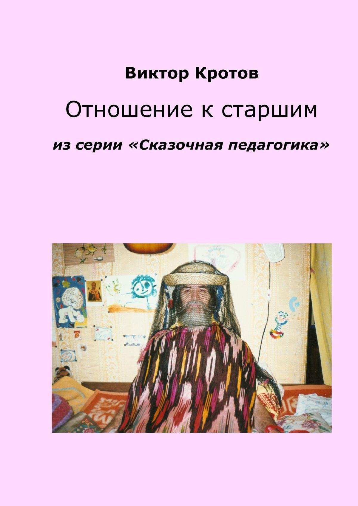 Виктор Кротов Отношение к старшим. Из серии «Сказочная педагогика» цены