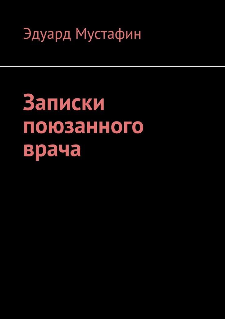 Эдуард Рубинович Мустафин Записки поюзанного врача