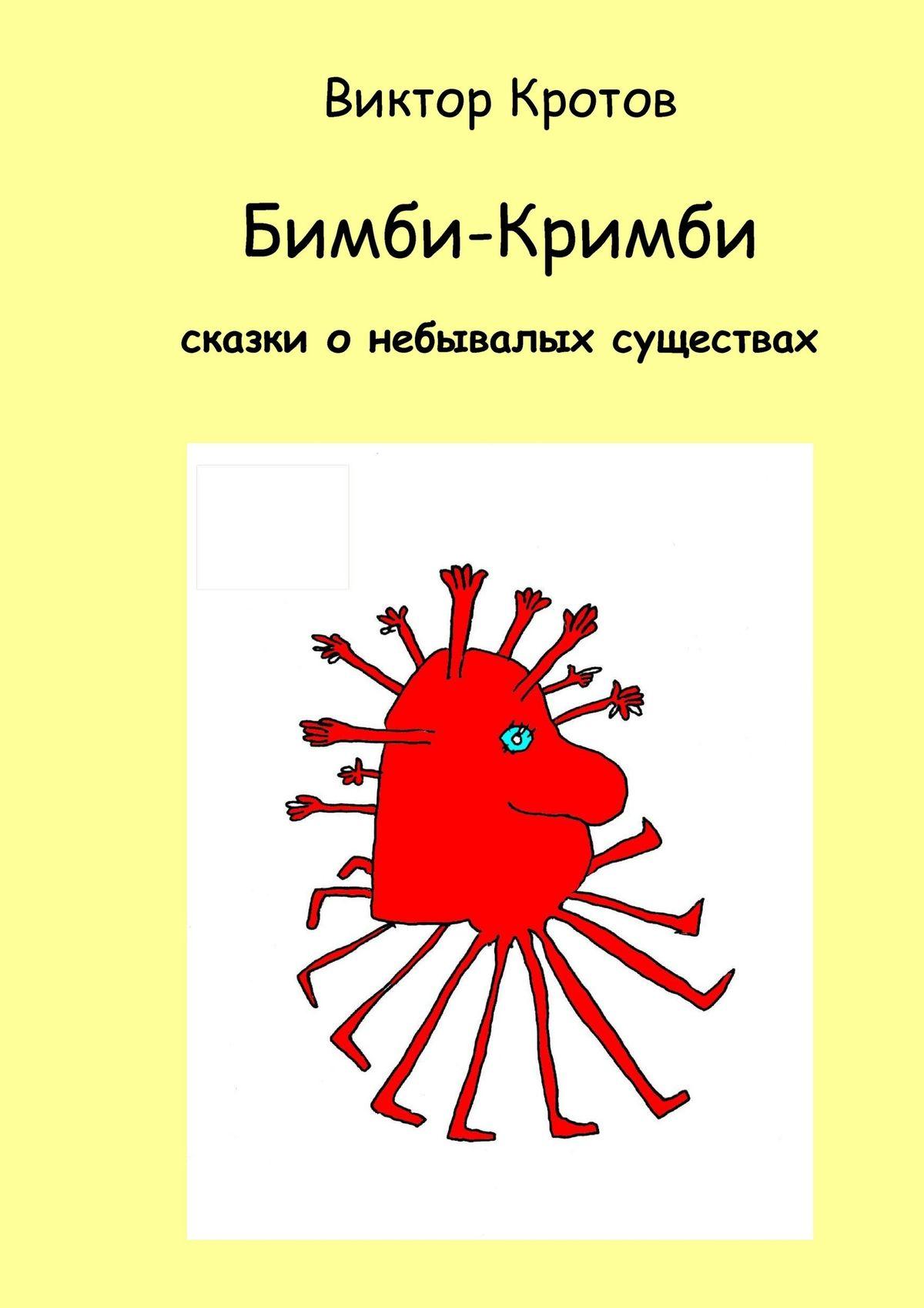 Виктор Кротов Бимби-Кримби. Сказки о небывалых существах