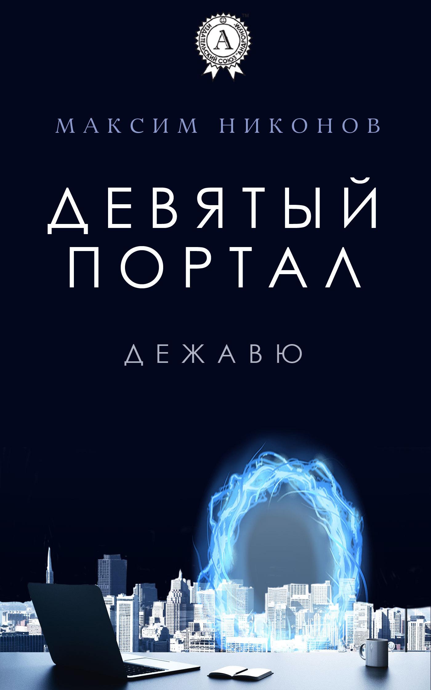 Максим Никонов Девятый портал. Дежавю футболка с полной запечаткой для девочек printio pluto