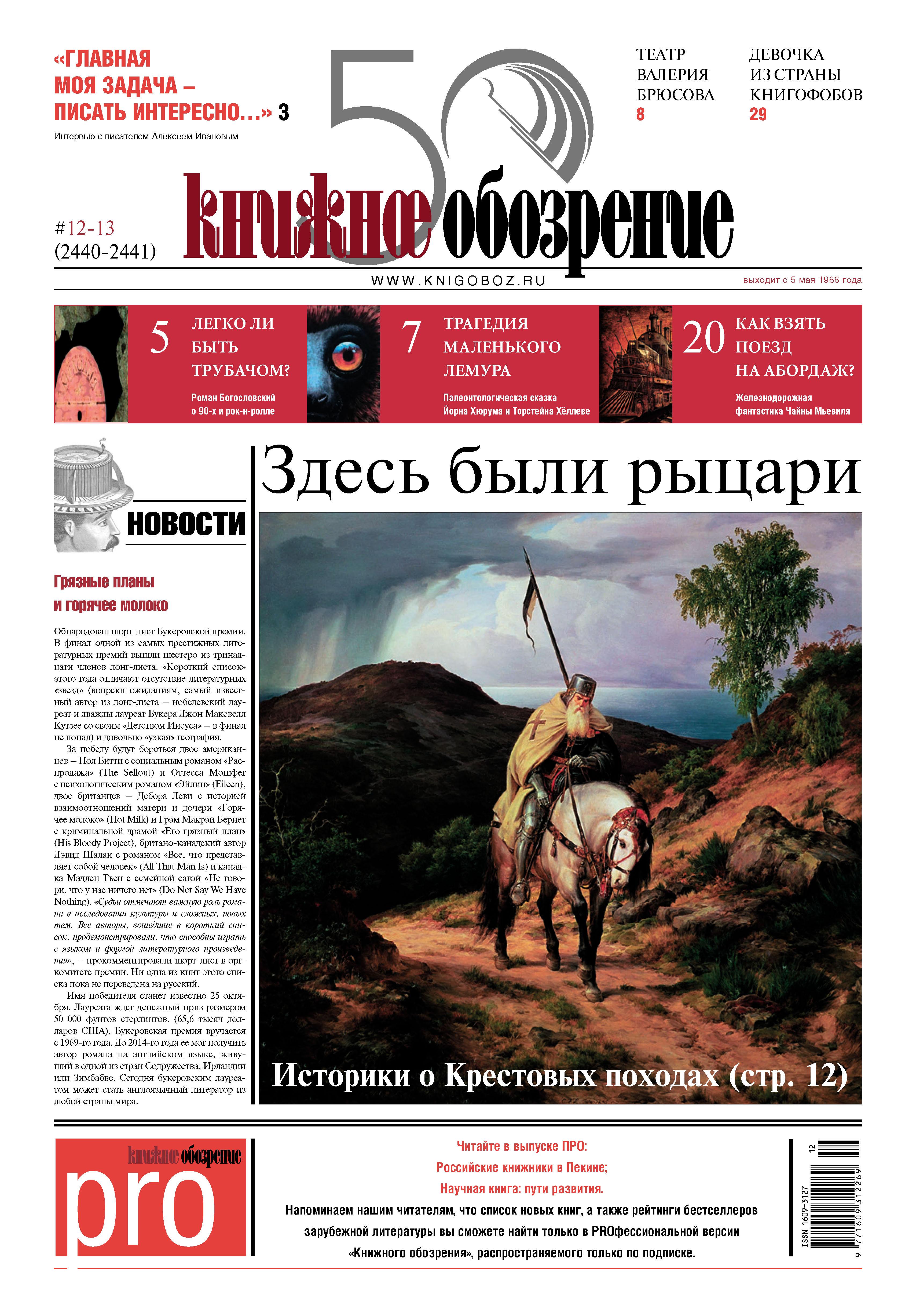 цены Отсутствует Книжное обозрение (с приложением PRO) №12-13/2016