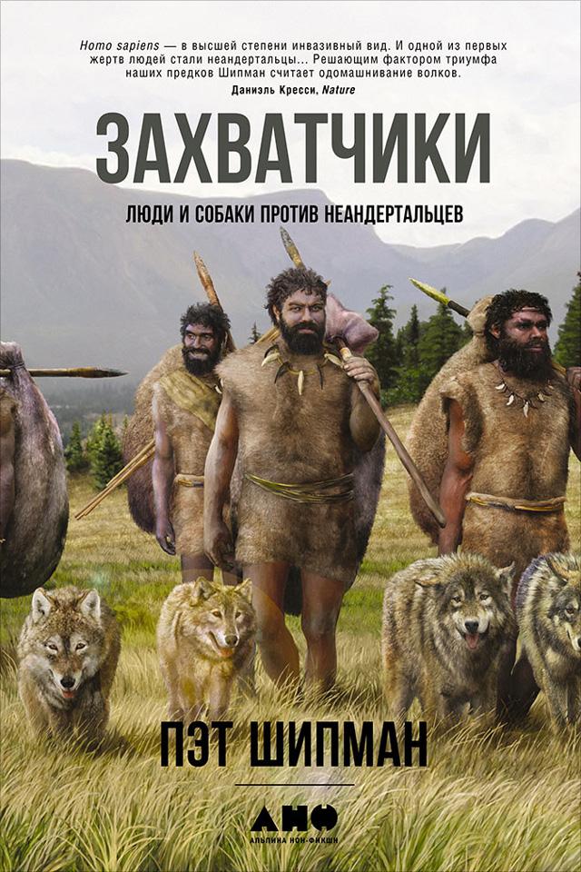 Пэт Шипман Захватчики: Люди и собаки против неандертальцев