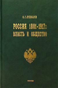 Россия 1801–1917. Власть и общество