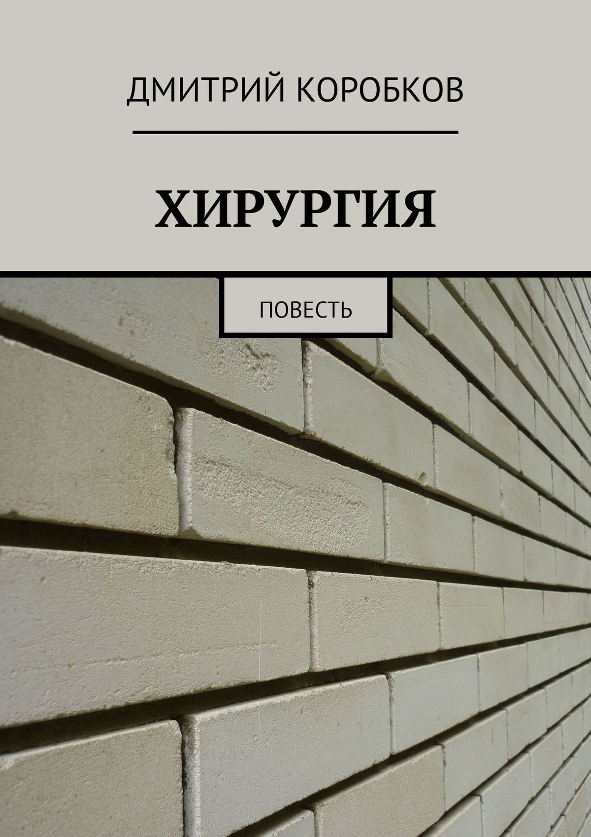 ХИРУРГИЯ. Повесть ( Дмитрий Коробков  )