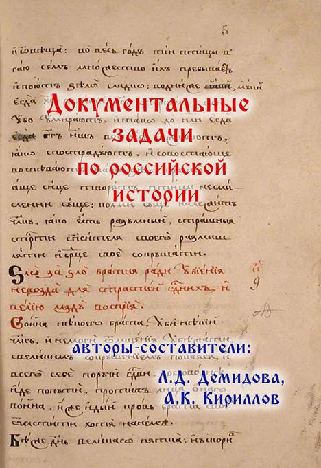 Документальные задачи по российской истории