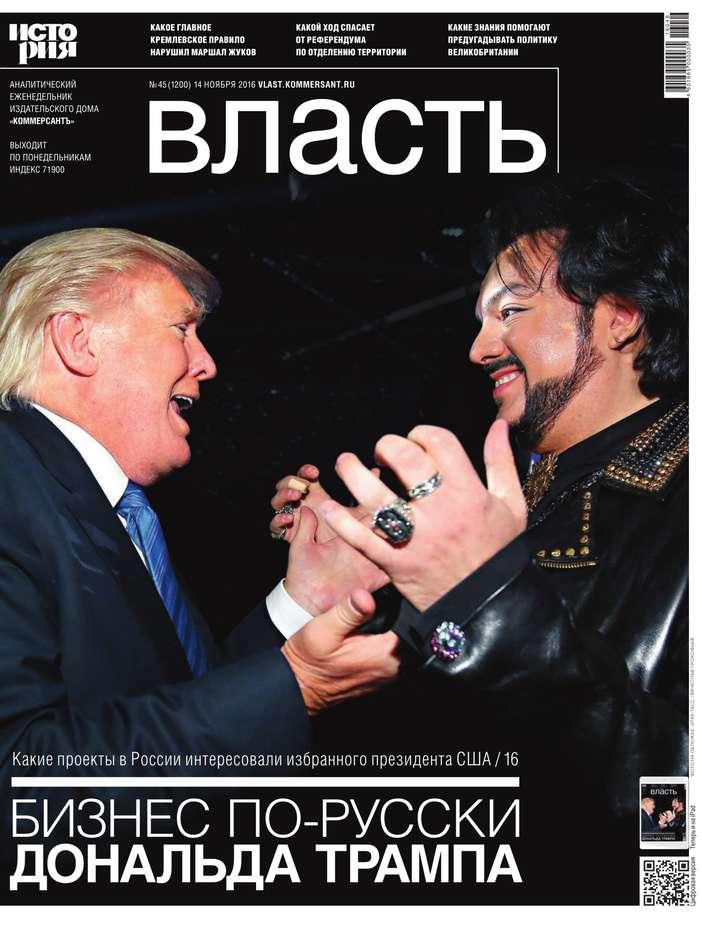 КоммерсантЪ Власть 45-2016