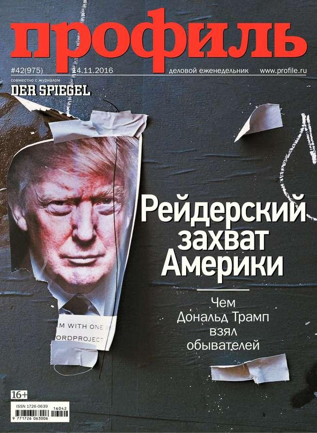 цена на Редакция журнала Профиль Профиль 42-2016
