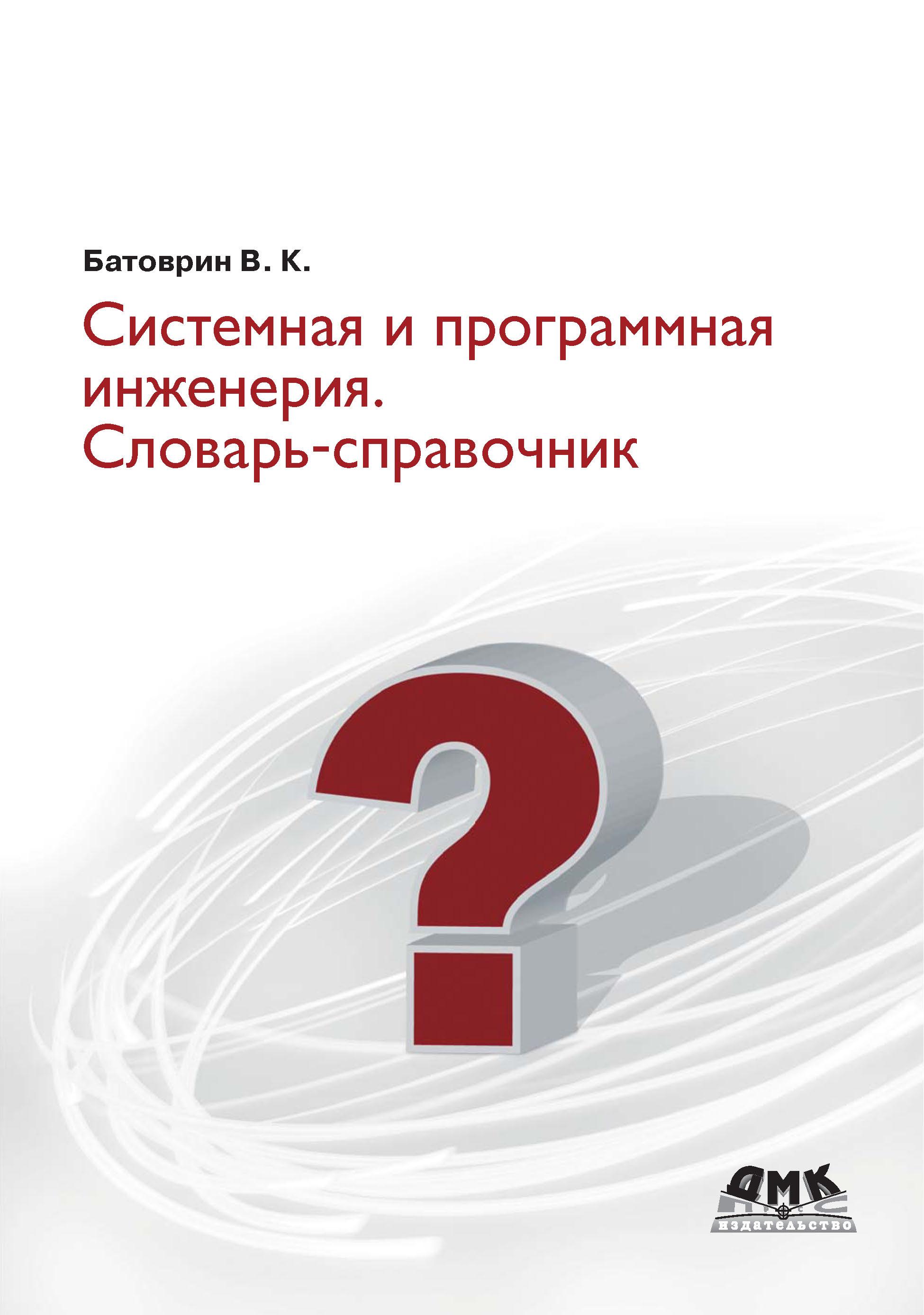 В. К. Батоврин Системная и программная инженерия. Словарь-справочник