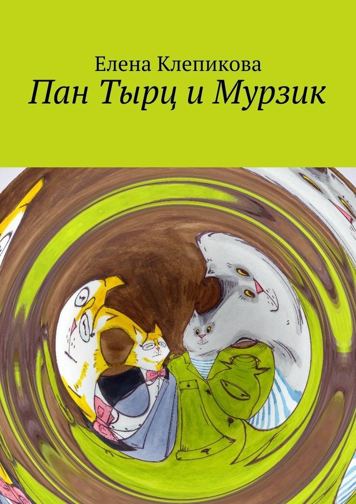 Елена Клепикова Пан Тырц иМурзик елена стяжкина один талант