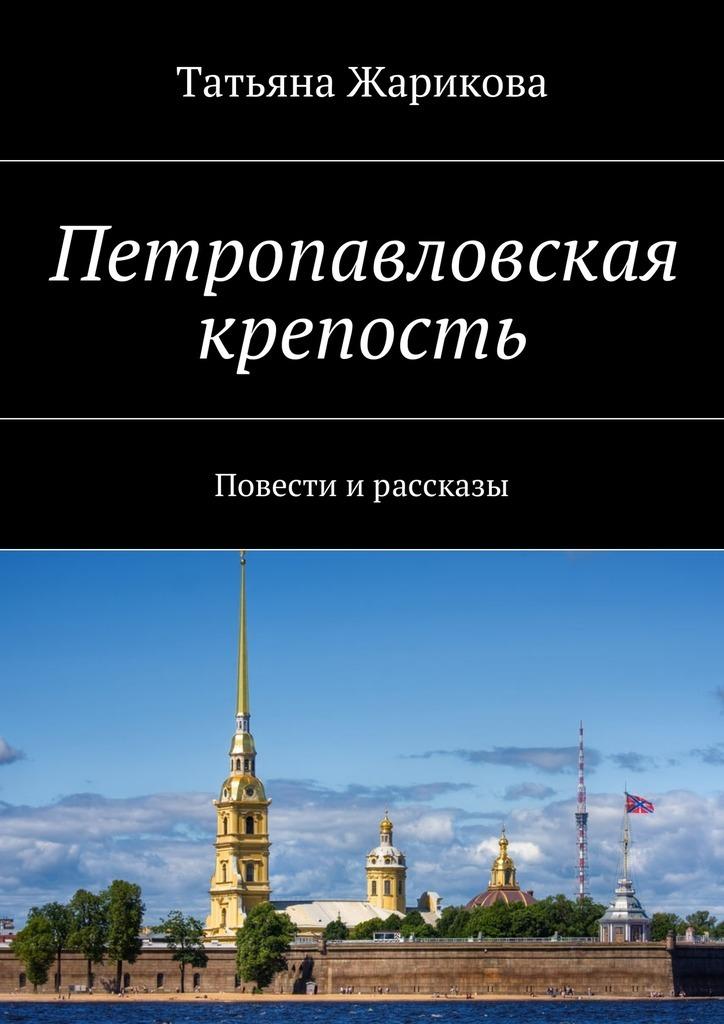 Татьяна Жарикова Петропавловская крепость. Повести ирассказы аудиокн шб тургенев рассказы и повести