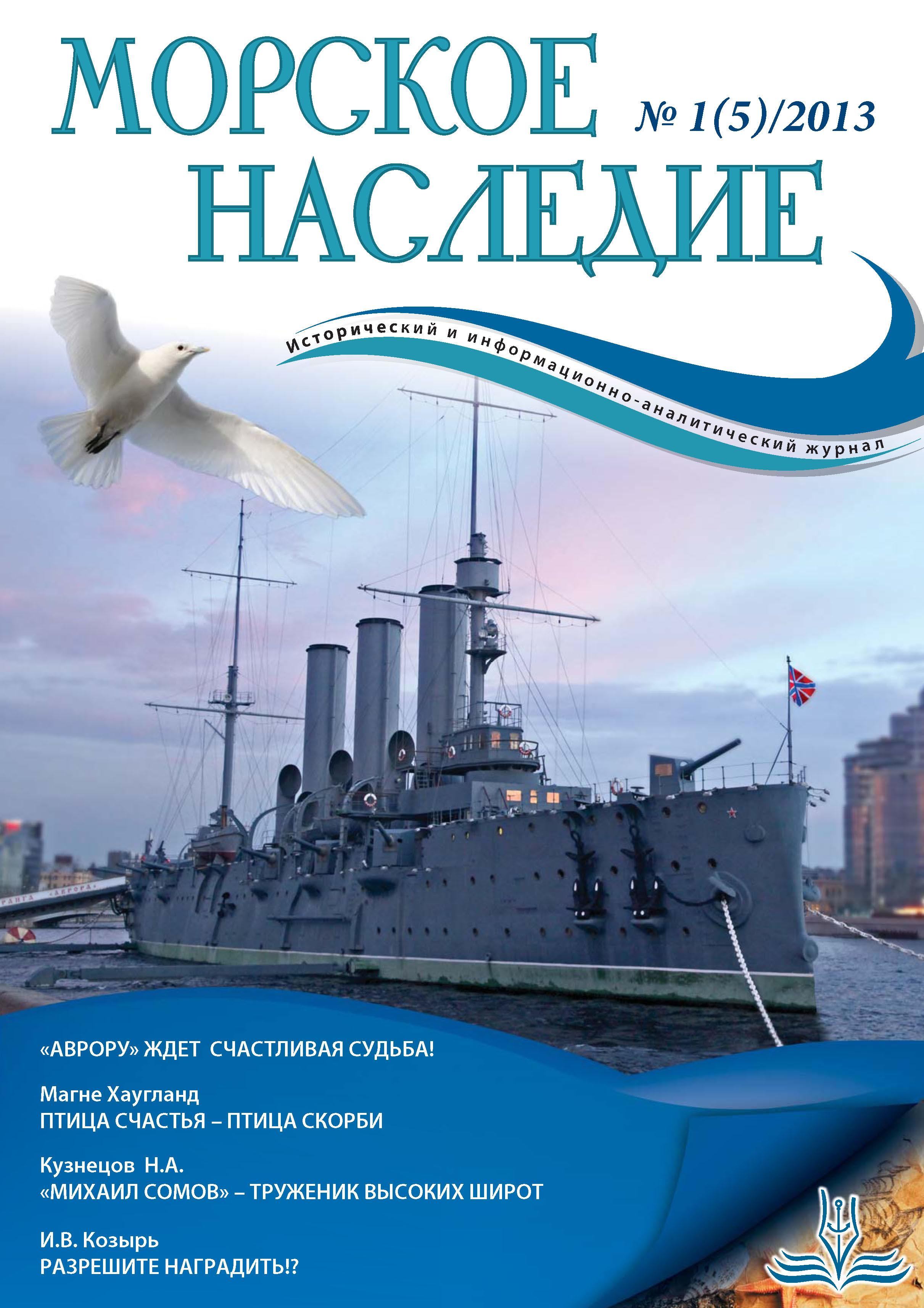 Отсутствует Морское наследие №1/2013 отсутствует морское наследие 1 2015