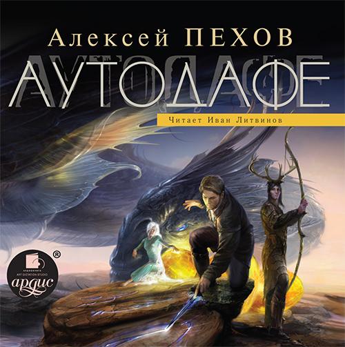 Алексей Пехов Аутодафе аутодафе cdmp3