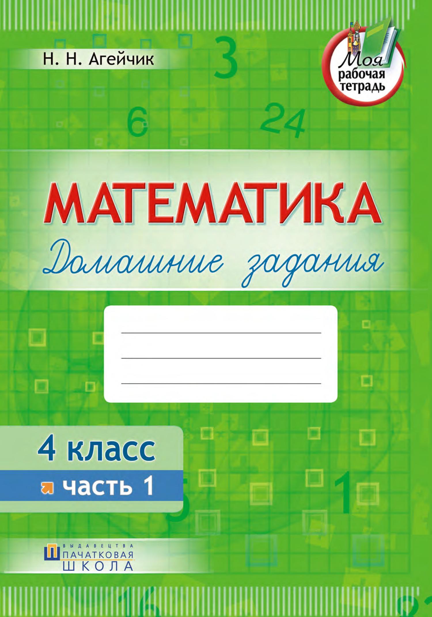 Наталья Агейчик Математика. Домашние задания. 4 класс. Часть 1 английский для школьников 1–4 х классов