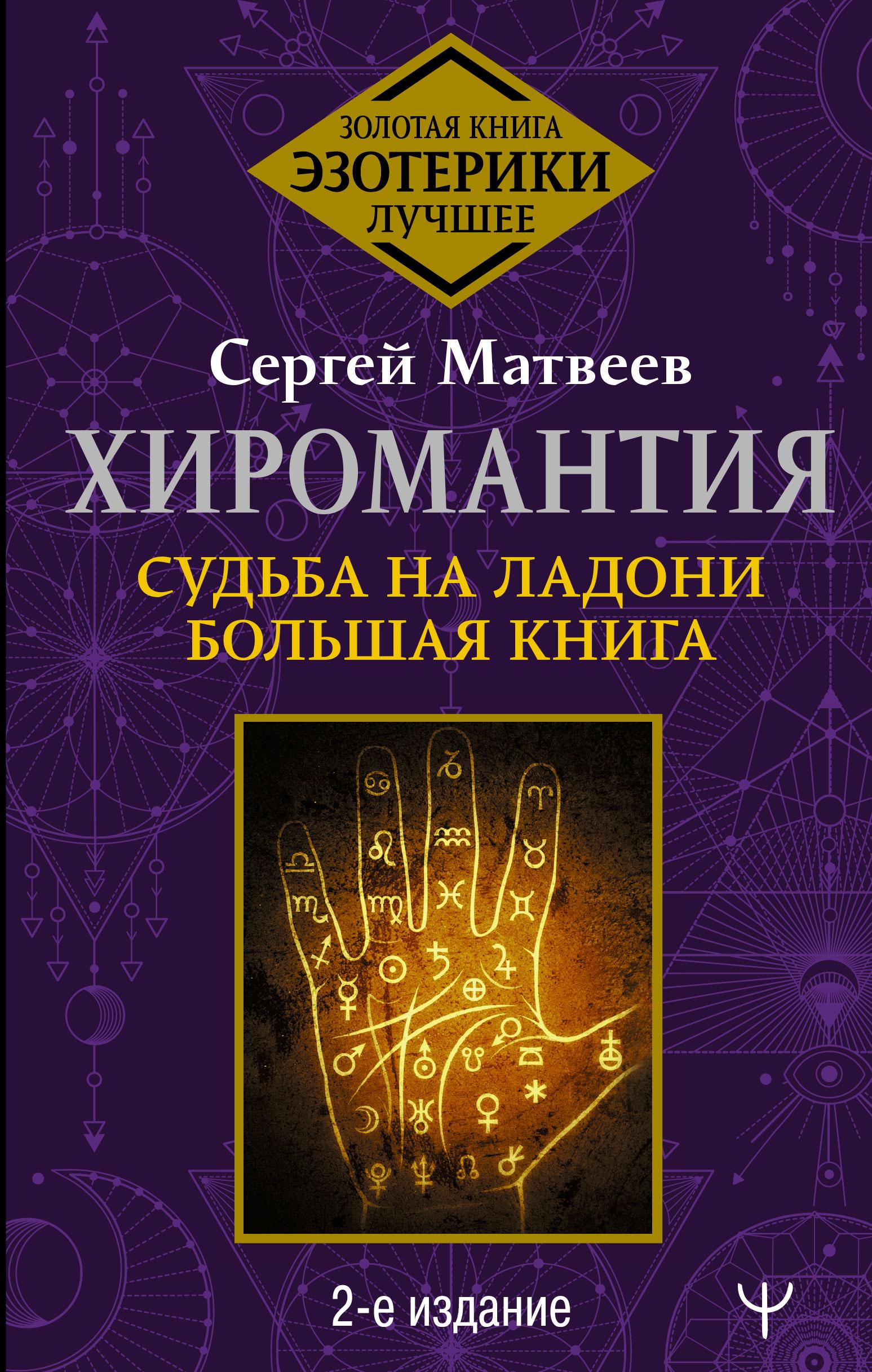 цена С. А. Матвеев Хиромантия. Большая книга чтения по ладони онлайн в 2017 году