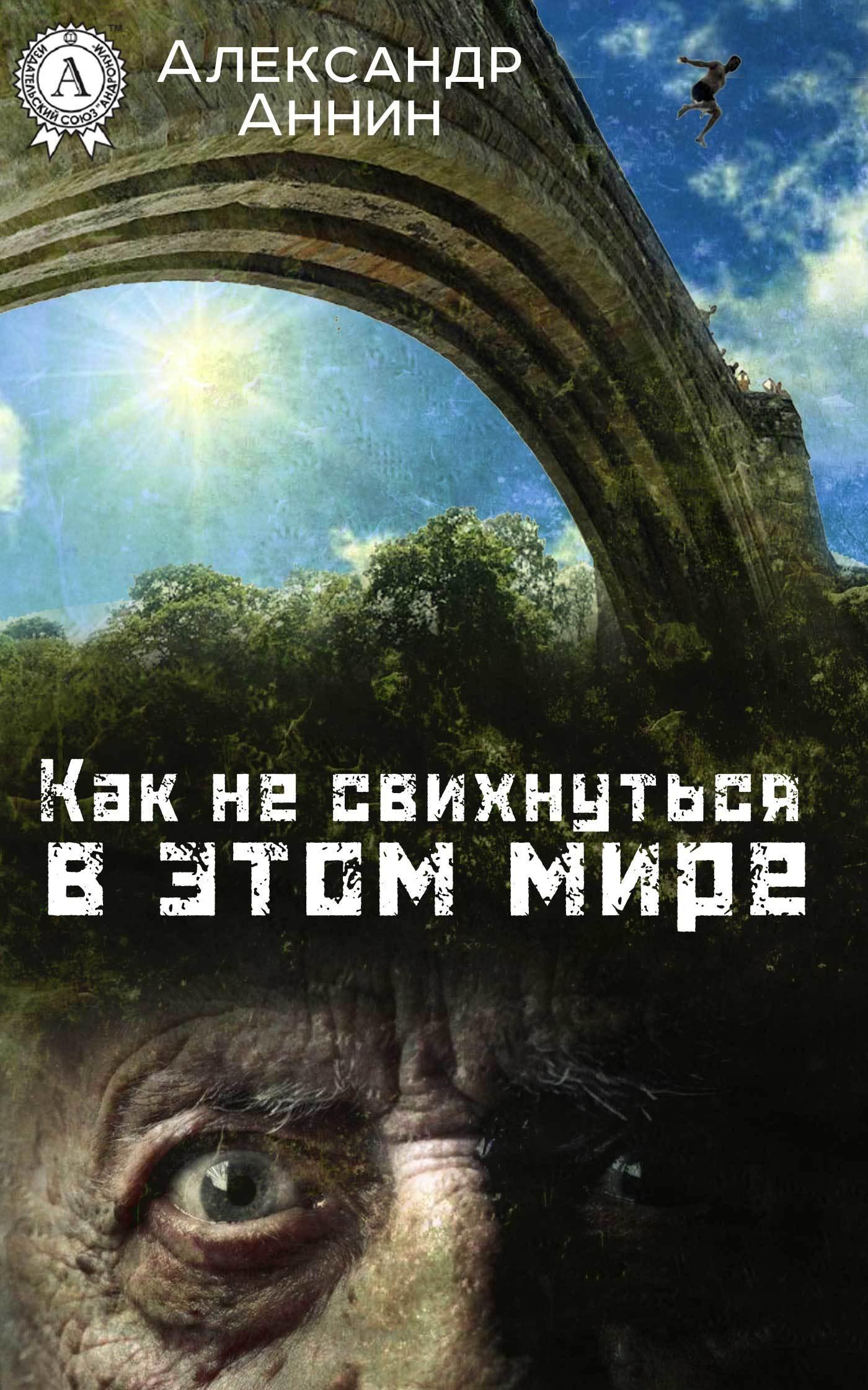 Александр Аннин Как не свихнуться в этом мире гори гори ясно
