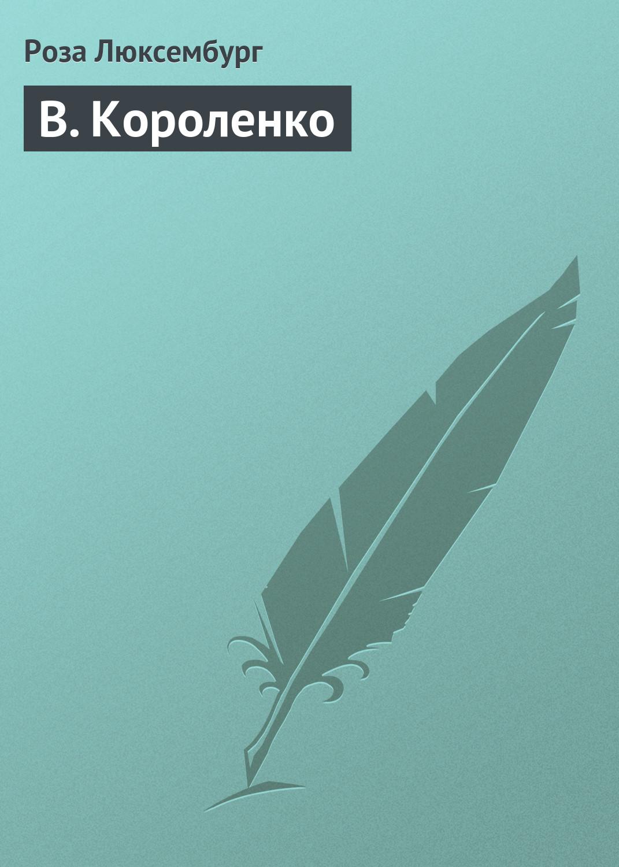 В. Короленко фото