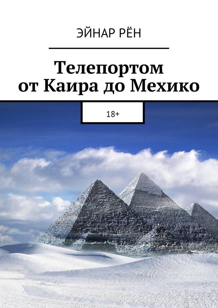 Эйнар Рён Телепортом отКаира доМехико. 18+ видеофильм египетские пирамиды