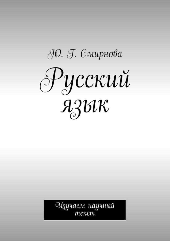 Ю. Г. Смирнова Русский язык. Изучаем научный текст