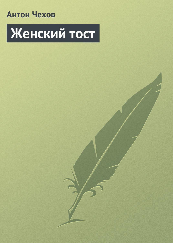 цена Антон Чехов Женский тост