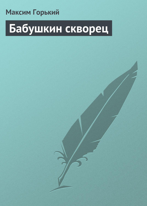 babushkin skvorets