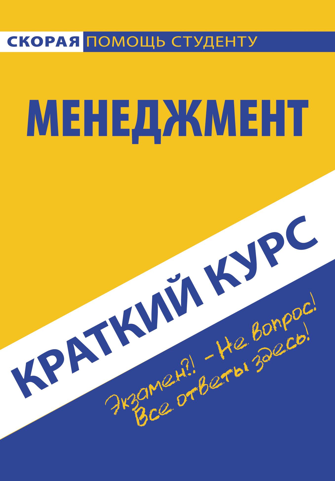 Коллектив авторов Менеджмент менеджмент завтра экзамен