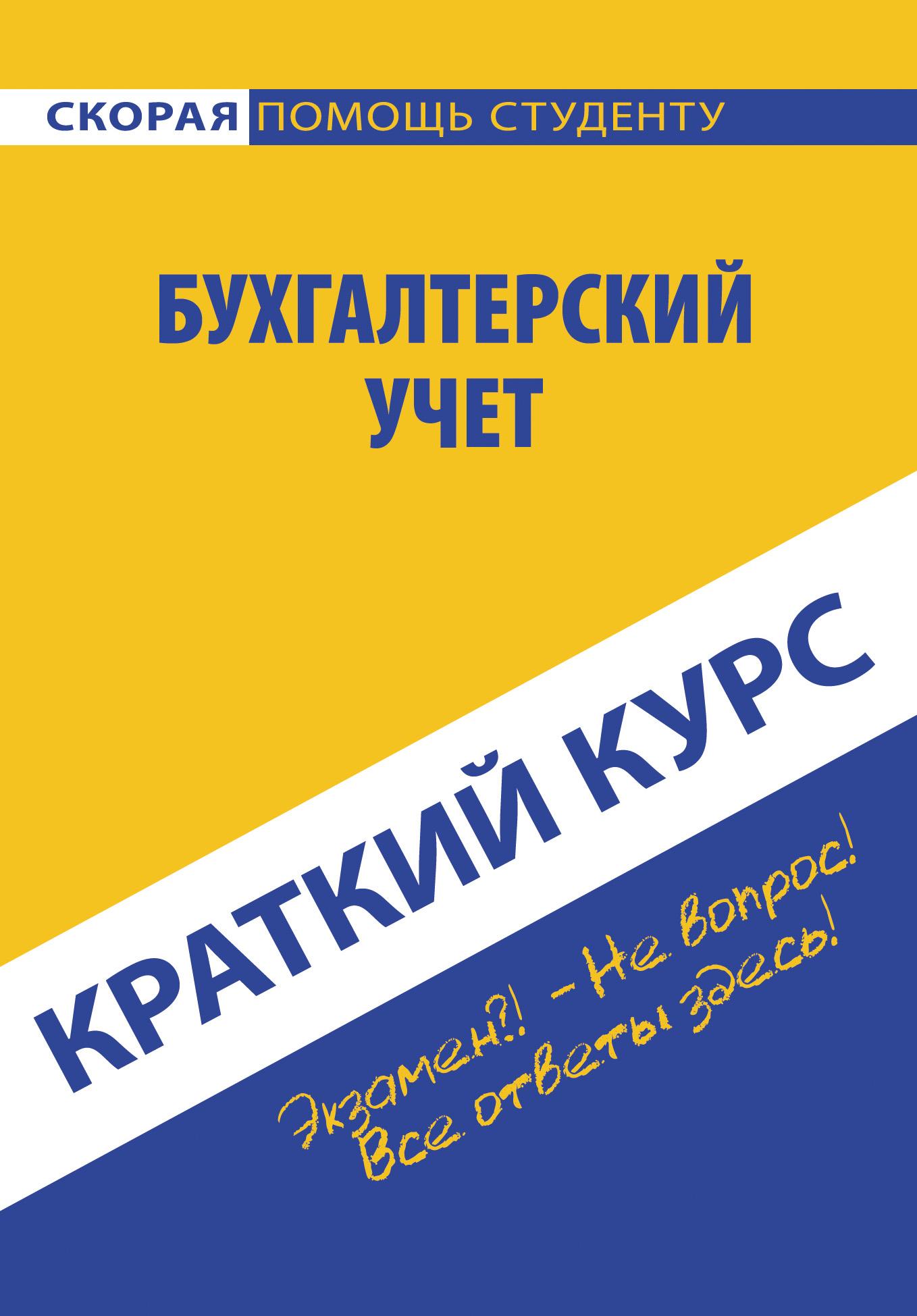Ю. Е. Короткова Бухгалтерский учет