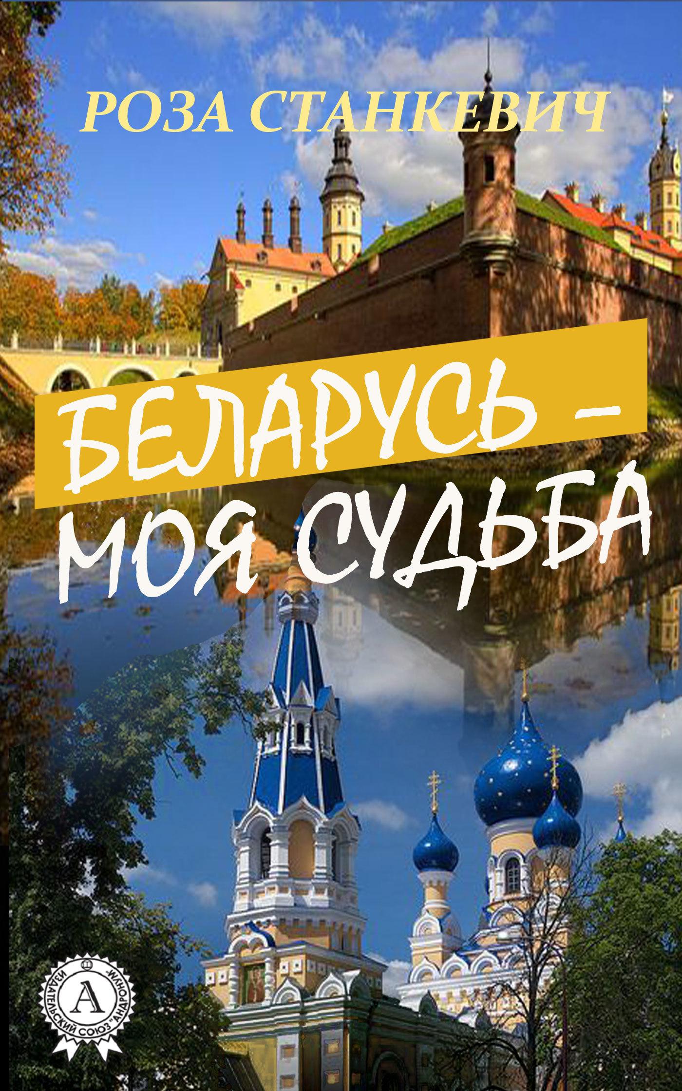 цена на Роза Станкевич Беларусь – моя судьба