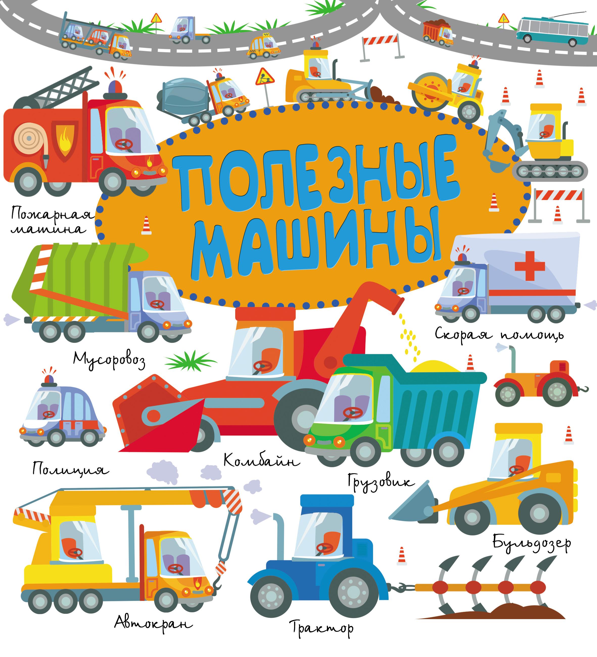 Фото - Ирина Попова Полезные машины ирина попова полезные машины