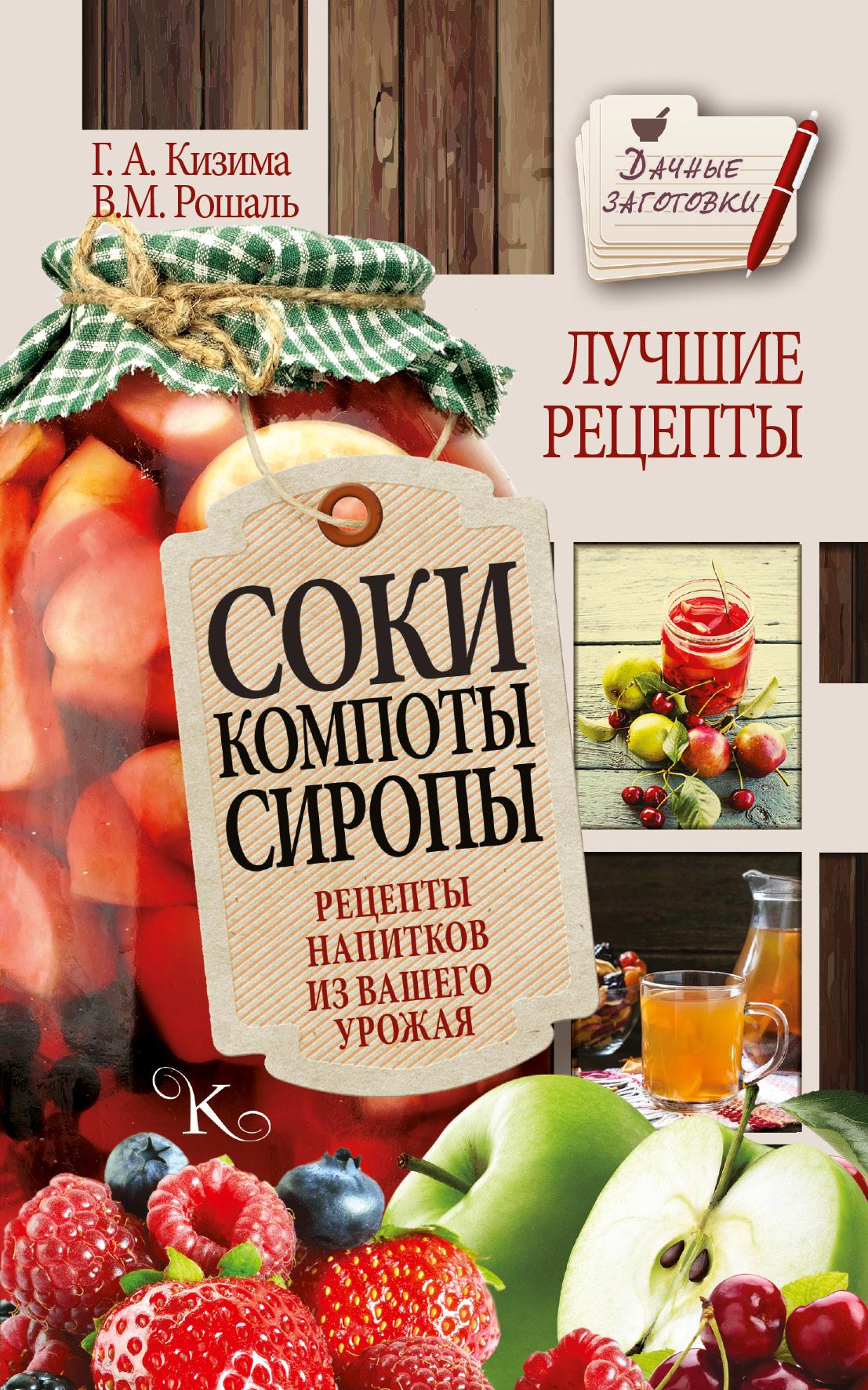 все цены на Галина Кизима Соки, компоты, сиропы. Лучшие рецепты напитков из вашего урожая онлайн