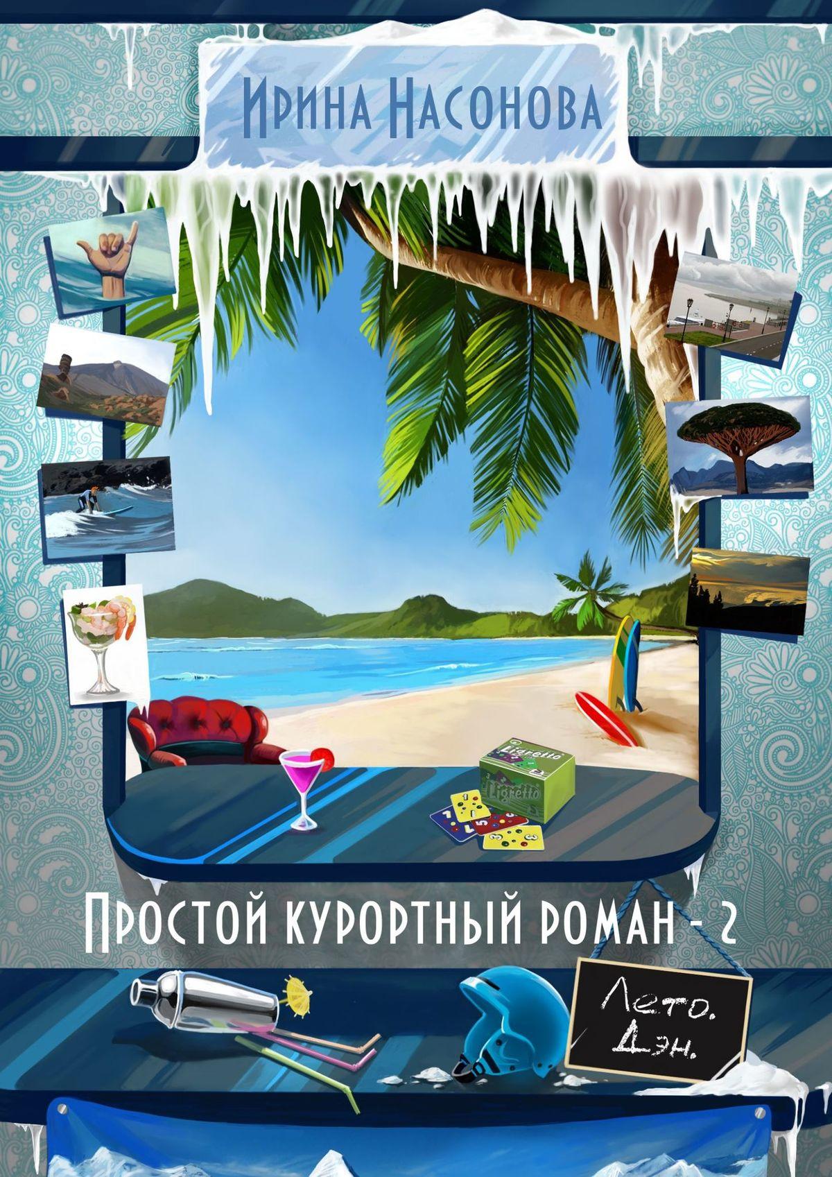 Ирина Насонова Простой курортный роман – 2. Лето.Дэн купальники