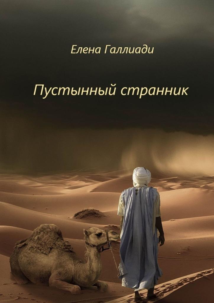 Елена Галлиади Пустынный странник елена галлиади соль рассказы сосмыслом