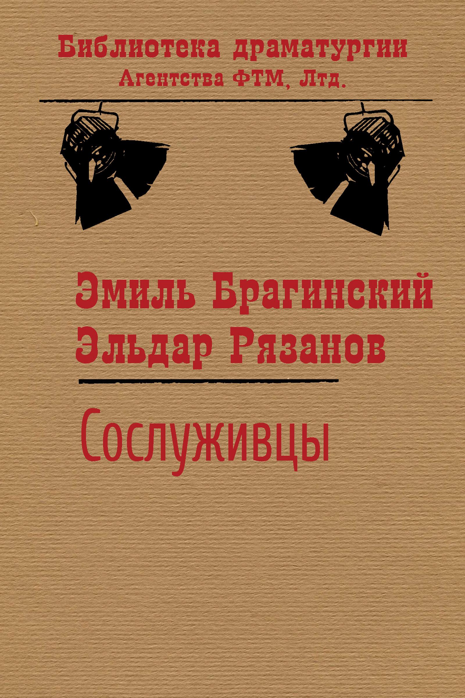 Эмиль Брагинский Сослуживцы эмиль брагинский звоночек