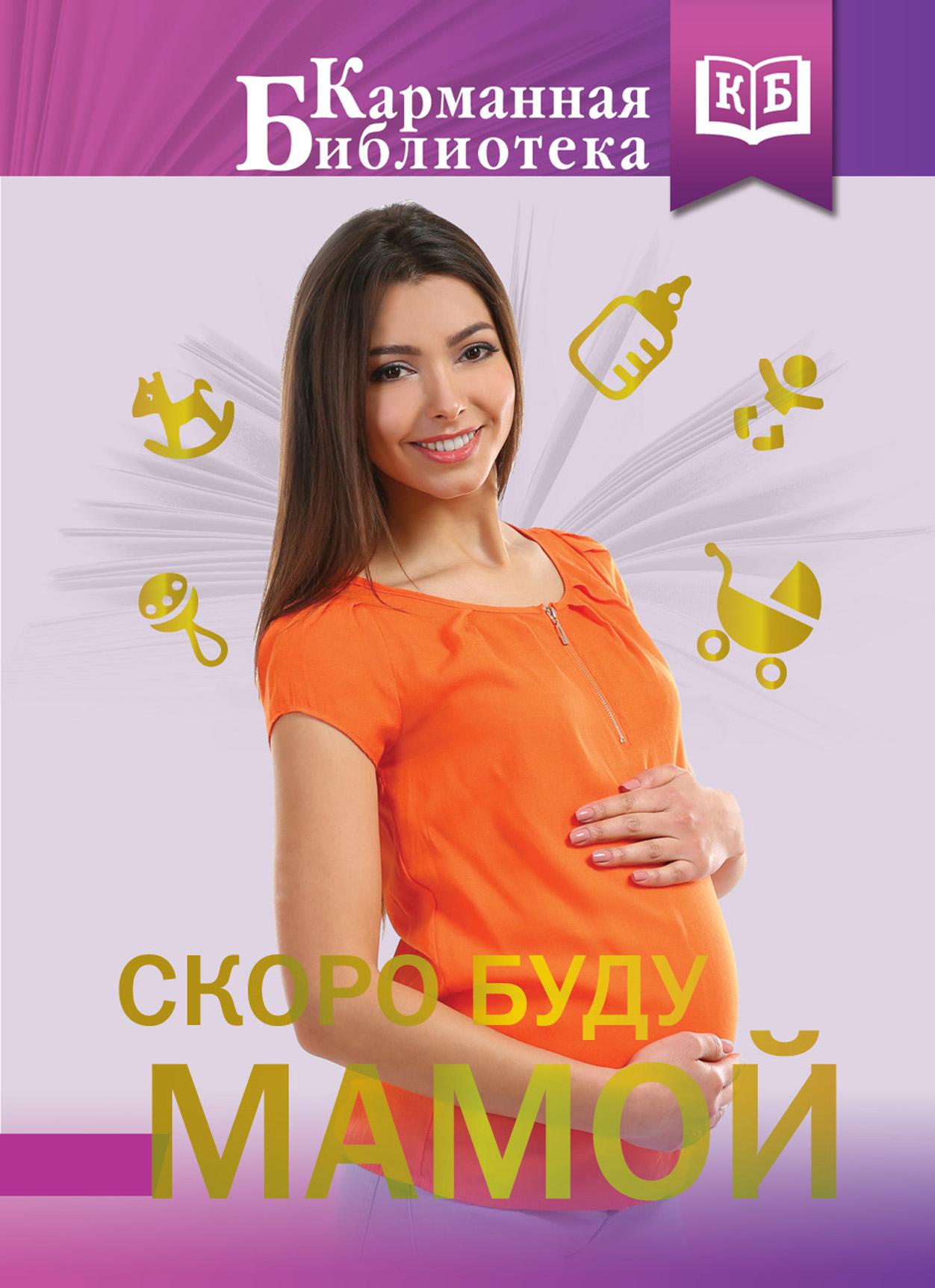 Николай Савельев Скоро буду мамой
