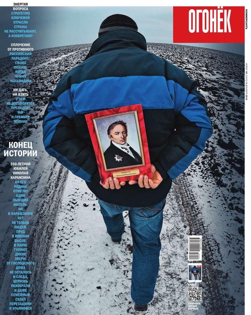 Редакция журнала Огонёк Огонёк 48-2016 цена 2017