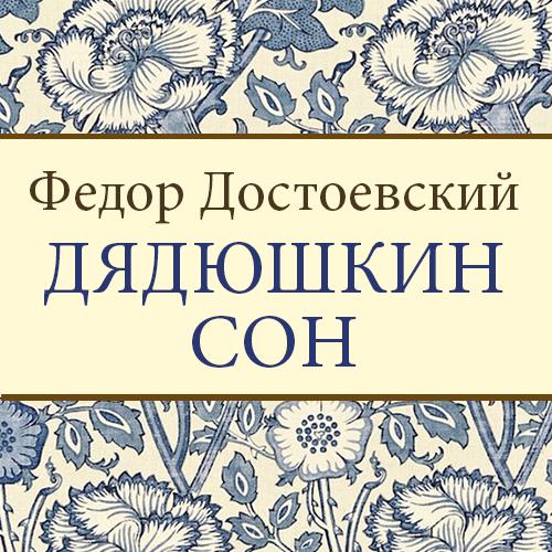 Федор Достоевский Дядюшкин сон дядюшкин сон 2018 10 03t19 00