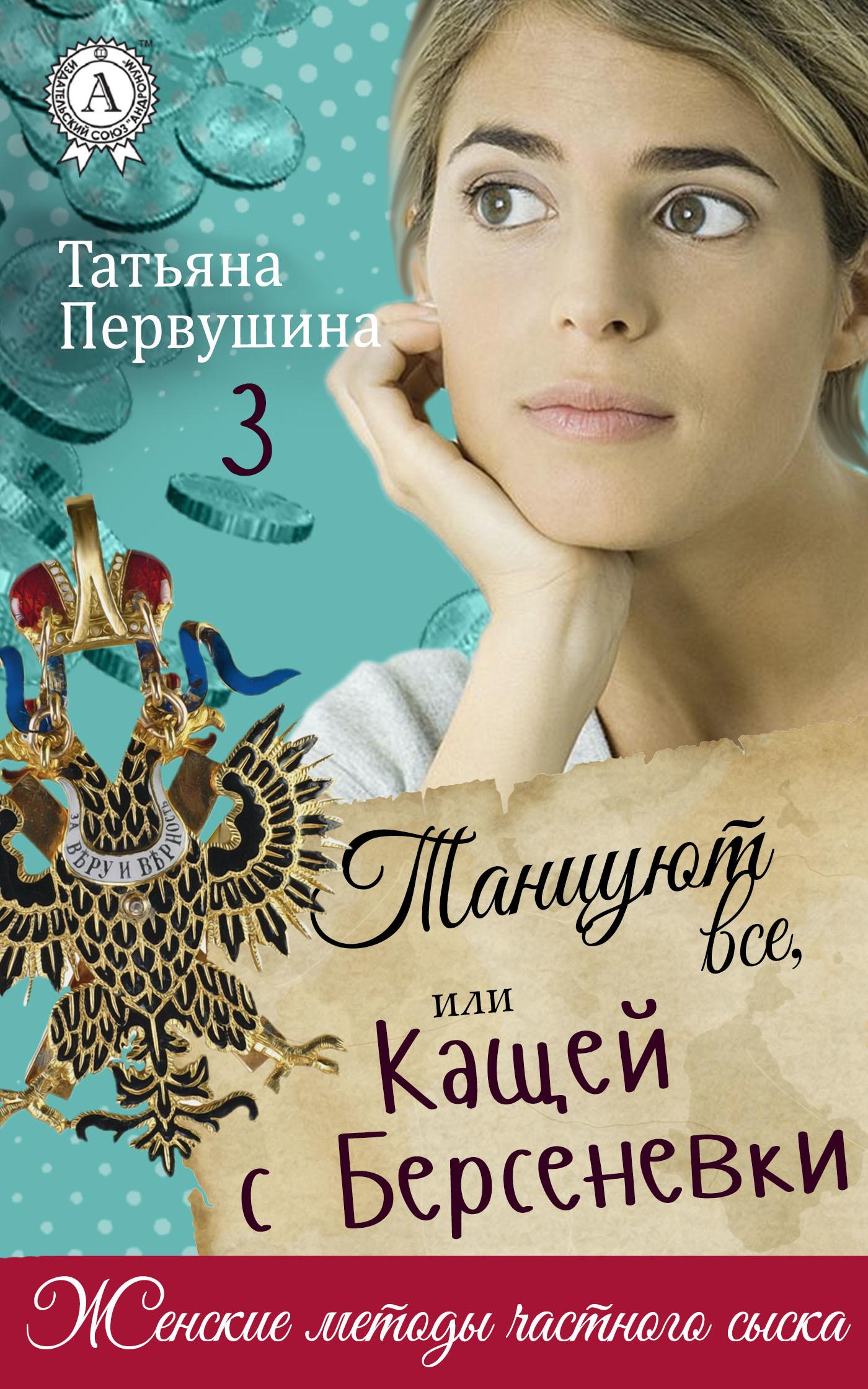 Татьяна Первушина Танцуют все, или Кащей с Берсеневки gardena classiccut