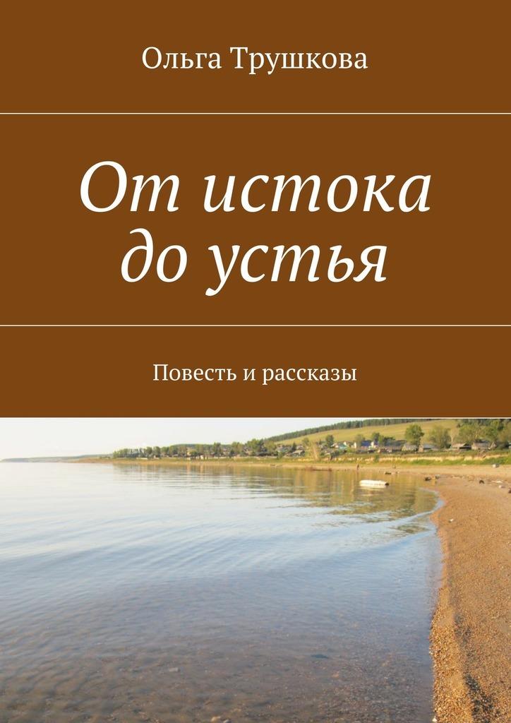 Ольга Трушкова Отистока доустья. Повесть и рассказы