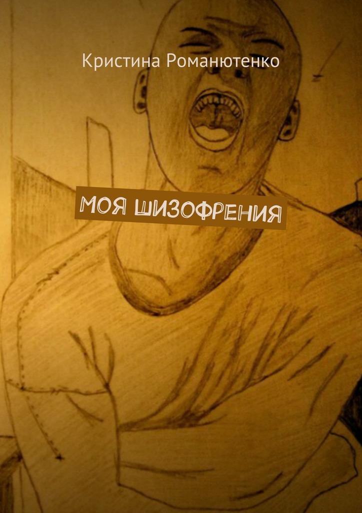 цена на Кристина Романютенко Моя шизофрения