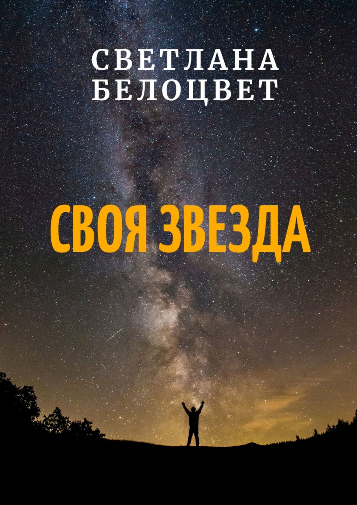 цены Светлана Вячеславовна Алексеева СВОЯ ЗВЕЗДА