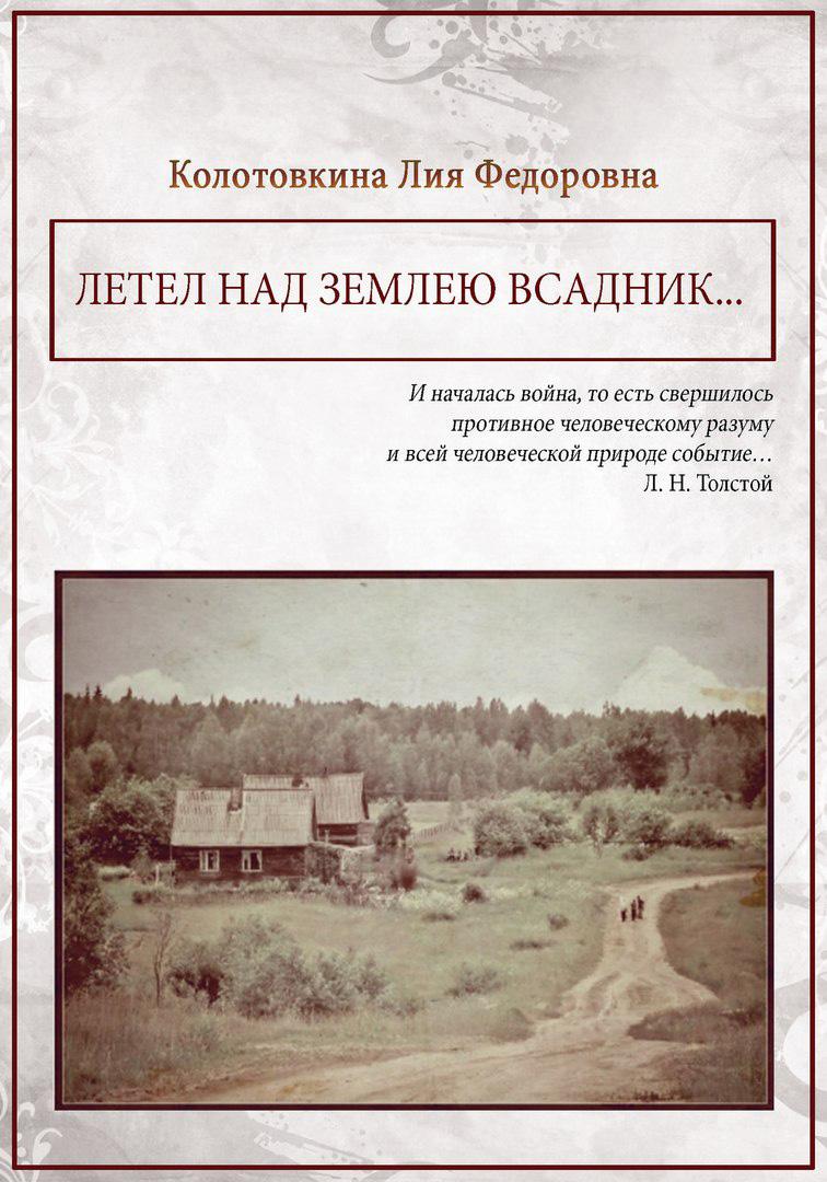 Лия Колотовкина Летел над землею всадник (сборник) с сенокоса