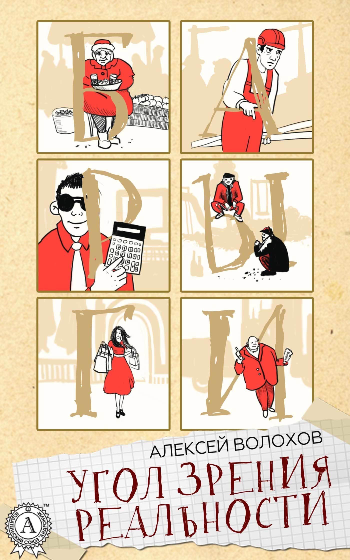 Алексей Волохов Угол зрения реальности