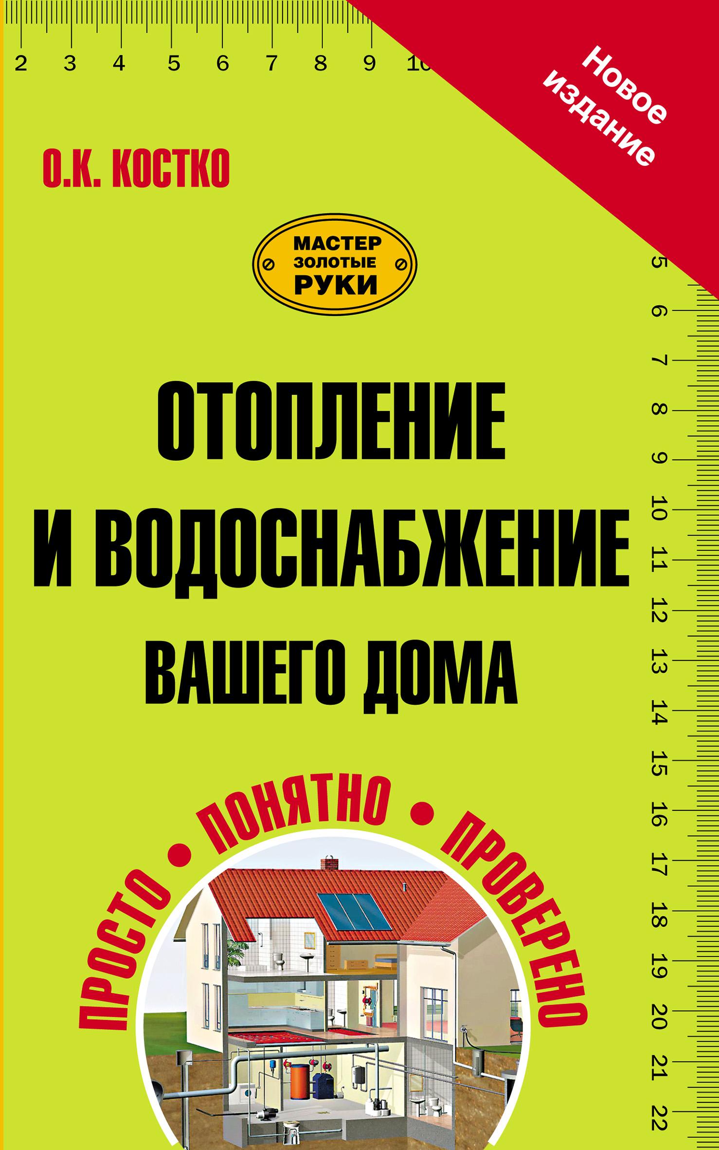 О. К. Костко Отопление и водоснабжение вашего дома